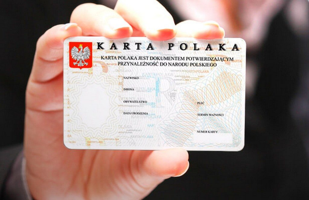 Как получить карту поляка: все, что нужно знать